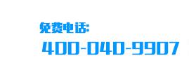 福州中科白癜风研究所电话咨询